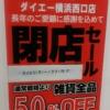 ダイエー閉店に伴う、100円均一50%オフポスター
